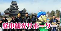 松本観光サポーター