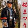 弘法山古墳-桜まつり-